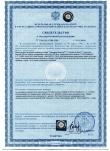 Трансфер фактор XF. Сертификат